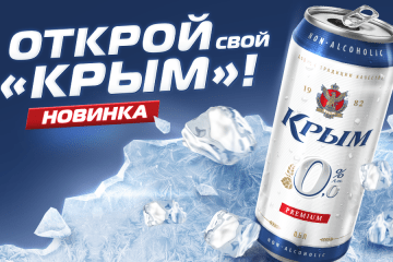 Krym Non-Alcoholic - an all-new product in the premium line!