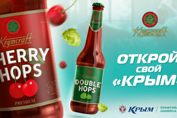 Открытие линейки KrymCraft: Cherry Hops и Double Hops