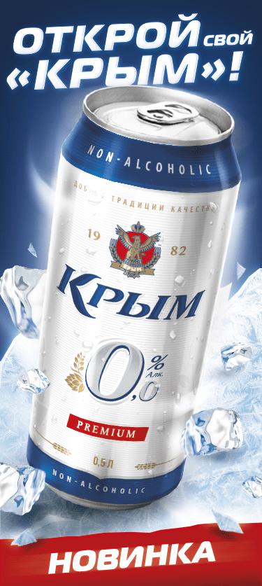 Безалкогольное