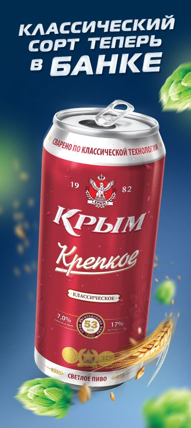 «Крым Крепкое» теперь в банке!
