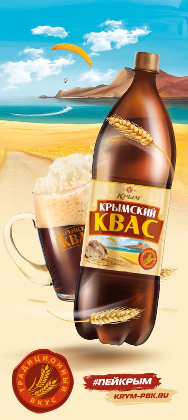 Крымский квас