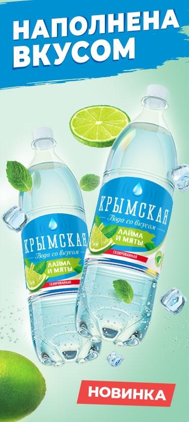 Крымская со вкусом лайма и мяты