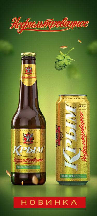 Пиво «Крым Нефильтрованное»