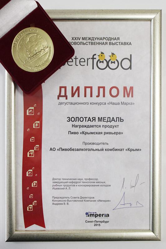 peterfood_gold_2015.jpg