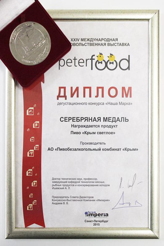 peterfood_silver_2015.jpg