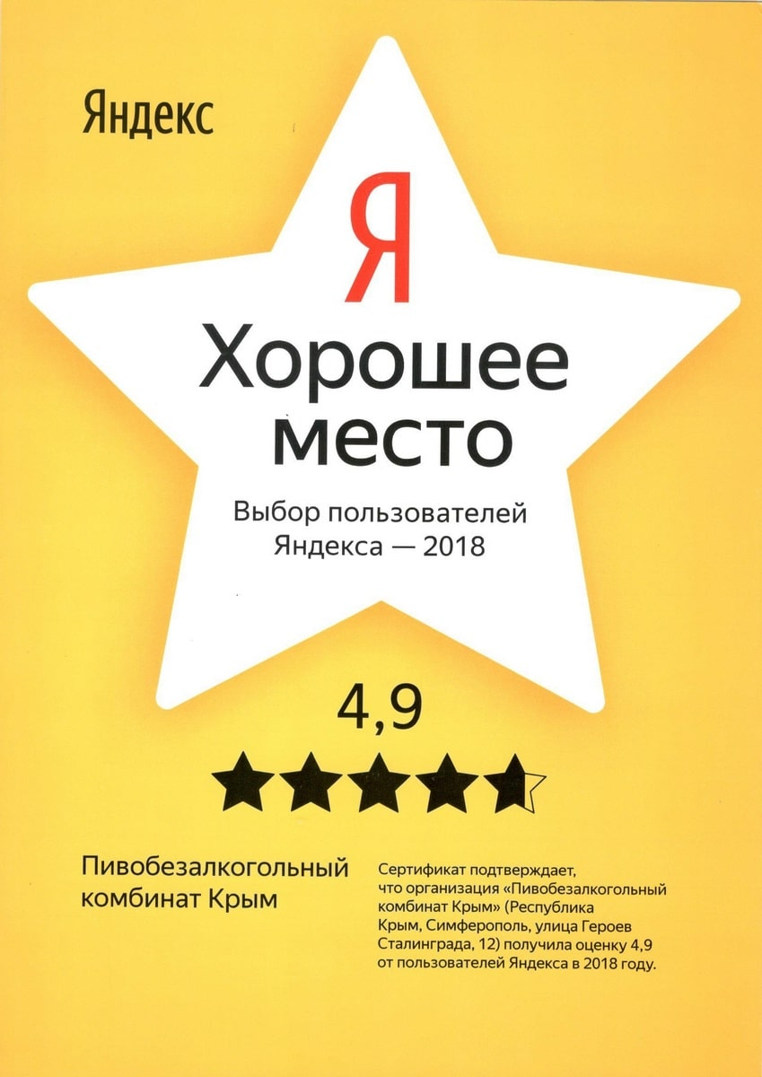 yandex-good-site
