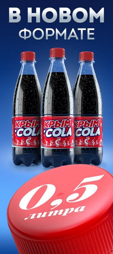 «Крым-Кола» стала доступна в формате 0,5 л