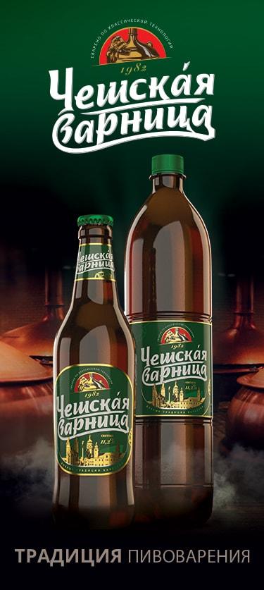 Пиво «Чешская Варница»