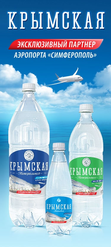 «Крымская» ко бренд Аэропорт «Симферополь»