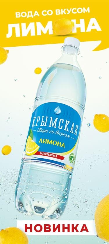 Крымская со вкусом лимона